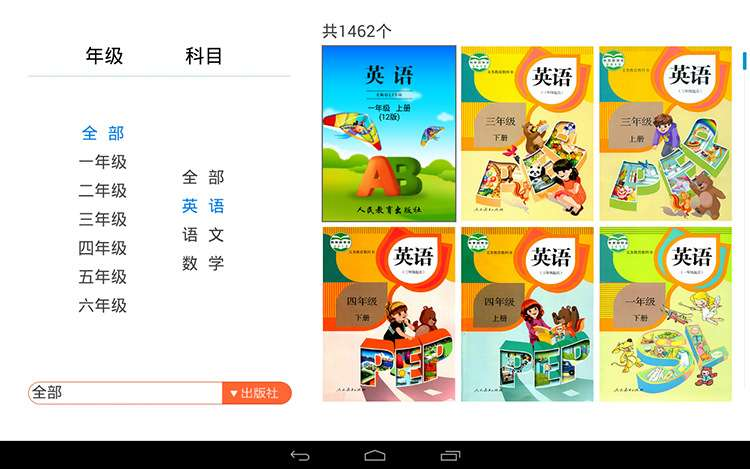 清华学霸学习法——小学、初中生语数外同步学习软件安卓版_图1