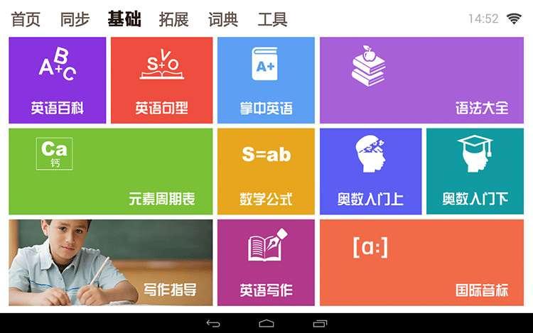清华学霸学习法——小学、初中生语数外同步学习软件安卓版